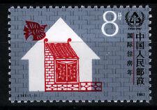 China-VR 2135 **, Internationales Jahr Wohnen
