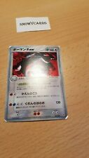 Japanese - Salamence ex - 064/082 - Holo - Pokemon Card