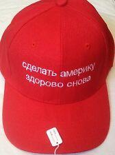 TRUMP MAKE AMERICA GREAT AGAIN Parody RUSSIAN Alec Baldwin Hat Cap EMBROIDERED
