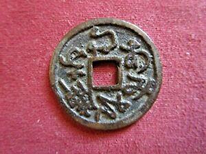 """Japan Asia Buddhist Token E-Sen Coin Nembutsu """" Namu Amida Butsu """""""