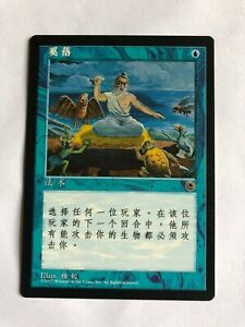 MTG SIMPLIFIED CHINESE ALTERNATE ART PORTAL TAUNT MINT MAGIC THE GATHERING BLUE