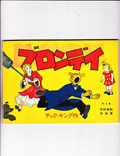 Blondie    : 1950's? :      : Japanese Copy w/ English Subtitles! :