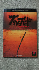 Bushido Blade Strategy Guide - Sony PlayStation 1 - Japanese