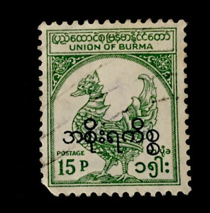Burma 1954 Mythical Bird 15 Pyas VFU stamp with o/p LH