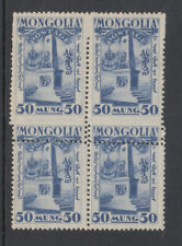 Mongolia Sc 70 Monument block of 4 with MISPERFORATION XF MNH, Scarce!