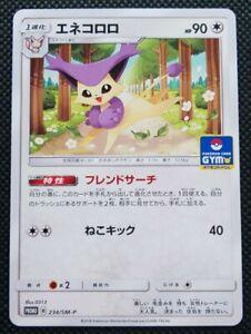 Delcatty Pokemon Gym Promo Card Japanese 234/SM-P Rare Nintendo Japan F/S