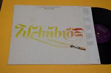 AMBROSIA LP LIEDER VON BOB DYLAN ORIG Y ALLEMAND 1978 EX ! AUDIOPHILES