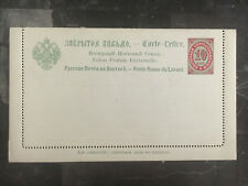 Mint Imperial Russia PS Postal Stationery Letter Postcard 10 kopecs