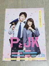 P and JK 2017/03 Kazuya Kamenashi Japanese Movie Flyer Mini Poster Chirashi !!