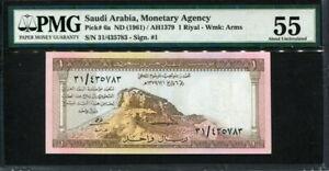 Saudi Arabia 1961, 1 Riyal, P6a, PMG 55 AUNC