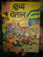 INDIA - INDRAJAL COMICS IN  HINDI - NO. 357 , 425 , 430  - 3 IN 1 LOT