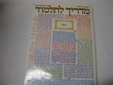 Hebrew MADRICH LATALMUD Guide to the Talmud by ADIN STEINSALTZ Concepts and