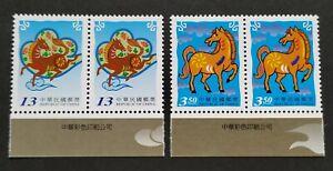 Taiwan 2001 (2002) Zodiac Lunar New Year Horse Stamps (4v Printer tabs) 台湾生肖马年邮票