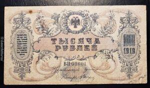 1919 Ростов * 1000 рублей