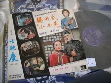 a941981 Susanna Kwan HK Crown Record LP 關菊英 楊乃武與小白菜 (C)