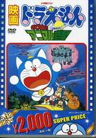 DORAEMON: NOBITA TO ANIMAL PLANET-JAPAN DVD Ltd E25