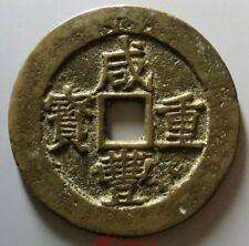 """HXPJ 80 Grade Qing Dynasty Xian Feng Z-B,Manchu Script """"宝昌当五十"""""""