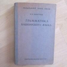1948 Грамматика Башкирского Языка / Башкирский; BASHKIR Grammar; Turkic- RUSSIAN