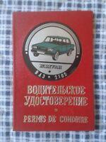 CARTERA FUNDA PERMIS CONDUIRE USSR 1987 DE COCHE LADA 2105 BA3 VAZ Zhighuli.....