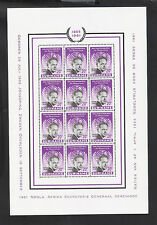 Surinam: 1962; Scott 302 in sheetlet 12 stamps, Mint, thematic NN.UU. SU01