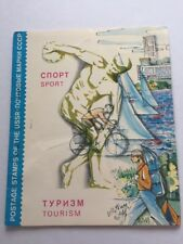Collectible Postage Stamps USSR 1980's Olympic Winter Sport Russia Canceled