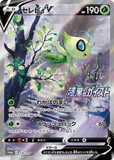 Pokemon Card Celebi V Promo Jet Black Geist 175/S-P Japanese Holo Mint