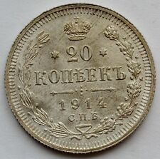 20 Kopeks 1914 (BC) -  Imperial Russia, Nicholas II