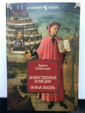 The Divine Comedy of Dante Alighieri and the New Life // Russian language