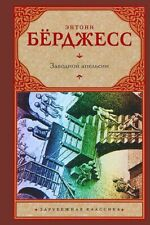 A Clockwork Orange by Anthony Burgess Энтони Бердже�� Заводной апель�ин Russian