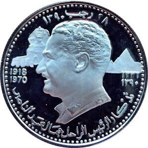 UAE ~ AJMAN 7 1/2 RIYALS 1970 ~ NASSER SILVER COMMEM ~ KM-13 ~ CAMEO GEM PROOF