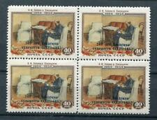 RUSSIA YR 1958,SC 2060,MI 2074,MNH,BLOCK 4,ART ACADEMY OVERPRINTED