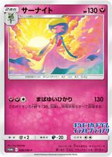 Pokemon Card Japanese 408/SM-P Gardevoir Illustration grand prix Promo