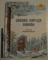 Russian book Tales of the Khanty peoples kids ХАНТЫ Russian North Collectible