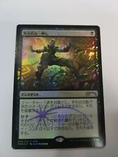 Fatal Push FOIL Japanese Asian MTG FNM Promo NM