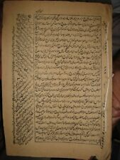 "INDIA RARE - URDU PRINTED BOOK - PAGES NO. 3 to 24 ONLY  SIZE 10+ "" X 7 """