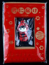 Kimi ni Todoke Sawako Matryoshka Rubber Mascot Strap Key Chain Bessatsu Margaret