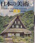 Japanese Art Publication Nihon Bijutsu 060 - Minka Traditional Residential