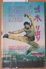 Russian Manual Book Hand-to-hand Fight Kung Fu Sport Combat Wrestling Long Fist