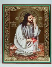 The Icon Weeping Of Jesus Christ About Abortion Плач Исуса Об Обортах Икона