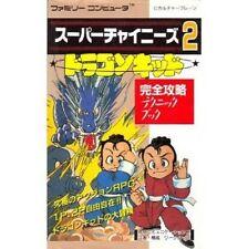 Little Ninja Brothers complete capture technique book / NES