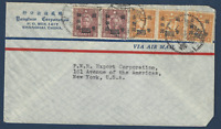 CHINA COVER SHANGHAI TO NEW YORK WITH SURCHARGED SUN YAT SEN & MARTYR STAMPS