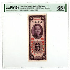 Taiwan, China. Bank of Taiwan. 1955, 5 Yuan P-R108 Kinmen PMG Gem Unc 65 EPQ