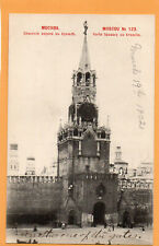 Moscow Russia 1902 Postcard