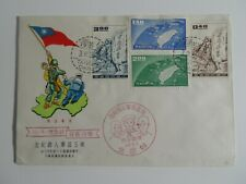 HobbyVision : TAIWAN CHINA 1959 SC#1235-38 QUEMOY & MATSU ISLANDS FDC - WORLD