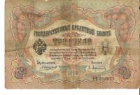 Russie Russia Empire 3 Roubles Rubel 1905 Konshin A. Afanasev Ser. NV HB 236075