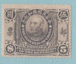 CHINA 201 YUAN SHIH KAI 1912 MINT  HINGED OG *  NO FAULTS EXTRA FINE !