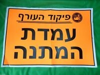Idf Zahal Israel Home Front Command Waiting Point Signage Sticker Sign. Military