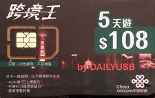CHINA UNICOM HK 5 DAYS VOICE DATA SIM 400M 4G LTE 3G UNLIMITED SOCIAL MEDIA OK