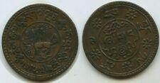 "G6313 - Tibet 1 Sho BE16-7 mintmark ""a"" (1933) Y#23 Scarce Sho-Srang Coinage"