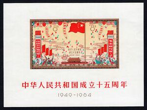China - Genuine, PRC, C106M / Scott 796a 15th Anniv. of PRC Souvenir Sheet, Mint